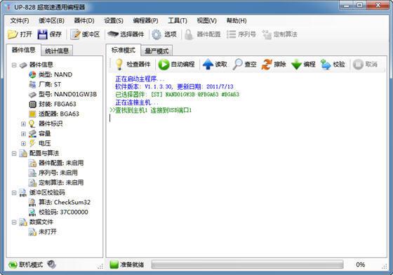 eMMC编程器