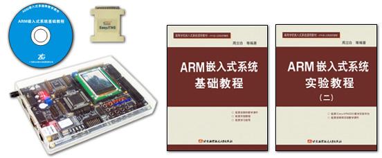 周立功arm开发板:smartarm2200教学实验开发平台
