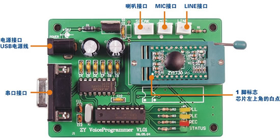 集成电路(ic) 电源模块 > zy voiceprogrammer 语音编程器/烧录器